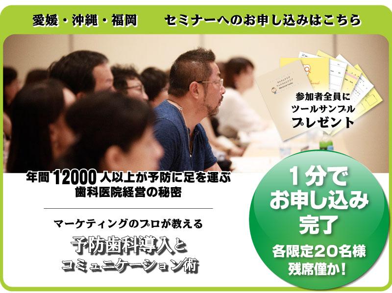愛媛・沖縄・福岡のセミナーに申込む