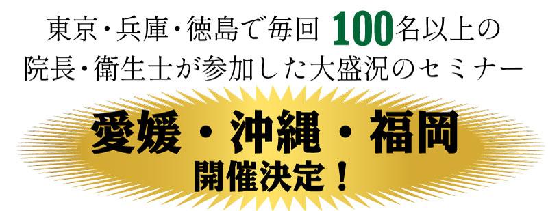 愛媛・沖縄・福岡でのセミナー開催決定