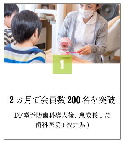 DF型予防歯科導入後、急成長した歯科医院