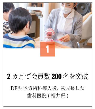 予防歯科導入後急成長した歯科医院(福井県)