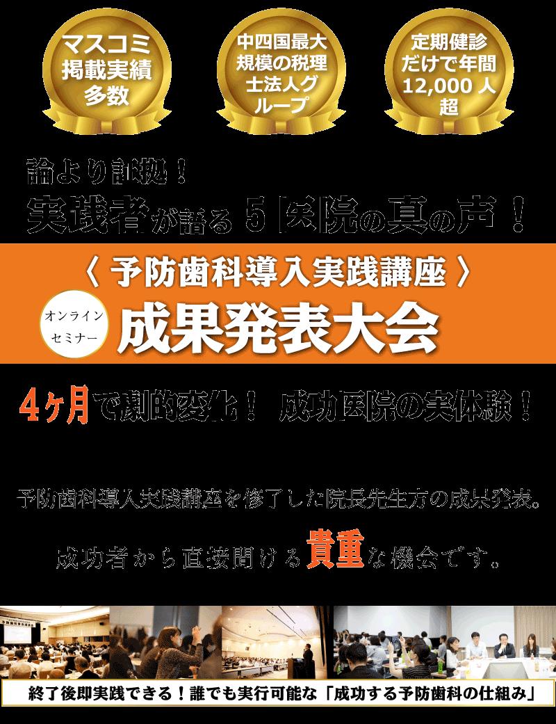 歯科医院成果発表大会2020年7月23日128twiny