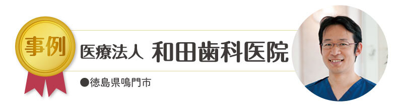 成功事例_和田歯科医院