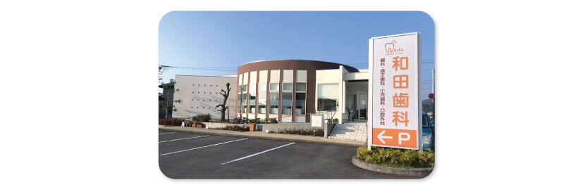 和田歯科医院の外観