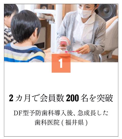 予防歯科導入後急成長した歯科医院(福井県128